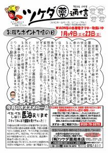 ツケダ薬通信H28.01