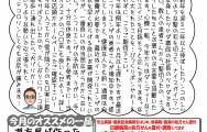 ツケダ薬通信H28.02