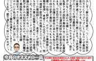 ツケダ薬通信PDFH28.3~6