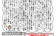 ツケダ薬通信PDFH28.5