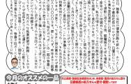 ツケダ薬通信PDFH28.6