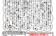ツケダ薬通信PDFH28.4