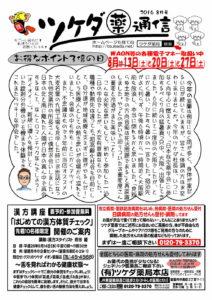 ツケダ薬通信H28.08
