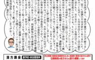 ツケダ薬通信H28.07