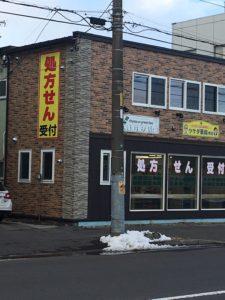 ツケダ薬局本店外観
