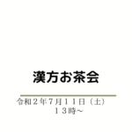 お茶会ロゴ