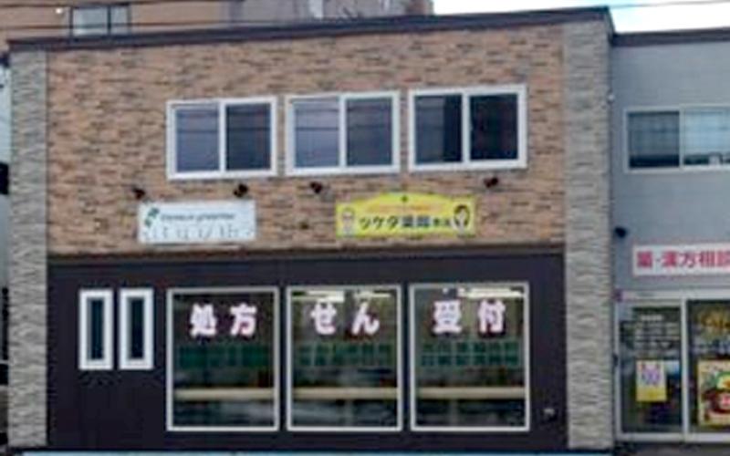 ツケダ薬局本店
